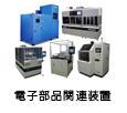セラミック基板製造システム