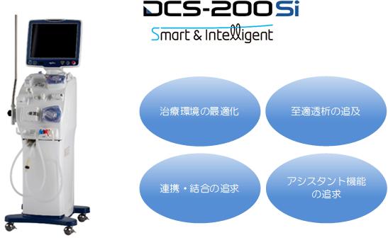 透析装置DCS-200Si.png